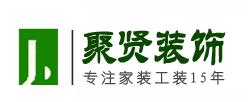 聚贤装饰工程有限公司